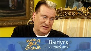 Пока все дома - Вгостях уСергея Пенкина. Выпуск от28.05.2017