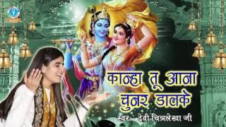Kanha Tu Aana Chunr Daalke Latest Krishna Bhajan Devi Chitralekha Ji