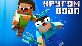 Minecraft НУБИКА ЗАКАЗЫВАЛИ? Майнкрафт Морское Путешествие #1 МАЙНКРАФТ ВЫЖИВАНИЕ В ОКЕАНЕ