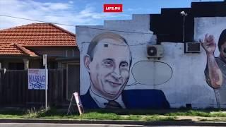 Граффити с Путиным на улицах Австралии