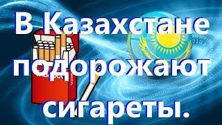 В Казахстане вырастут минимальные розничные цены на сигареты.