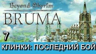 Beyond Skyrim: Bruma на русском языке. Часть 7. Прохождение.