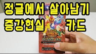 정글에서 살아남기 AR 이그라스 대전 카드 박스 개봉 + 증강현실 게임 실행하기 | 훈토이TV