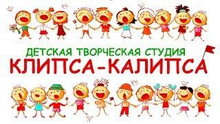 Детская творческая студия Клипса-Калипса. Отчетный концерт 2017-2018г.