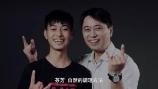 精油達人劉承暉–保衛複方精油