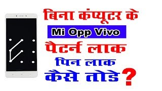 How To Remove Pattern lock , Pin Lock, Mi Oppo Vivo In all Android Phone -Mobile ka lock kaise tode