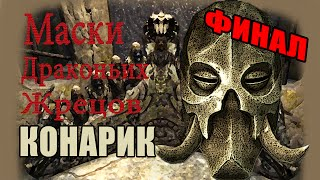 Маски драконьих жрецов - Конарик + ОТВЕТЫ НА ВОПРОСЫ (ФИНАЛ) [TES V: Skyrim]