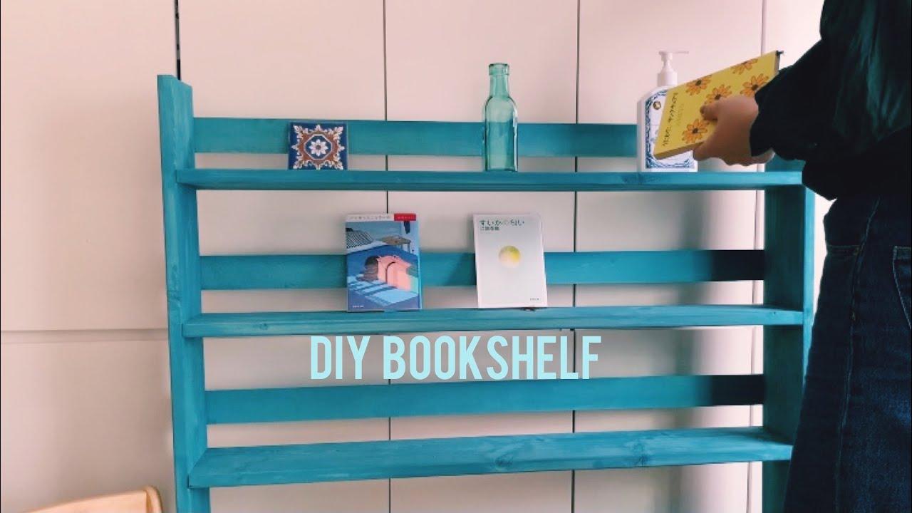 【本棚DIY】新しい本棚ができました