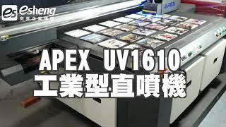 APEX 1610 工業型UV數位印刷機 │大量相片岩片印製 【UV Printer】Print on rock piece