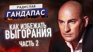 Секрет быстрого достижения целей / Отношения с друзьями и близкими / Радислав Гандапас