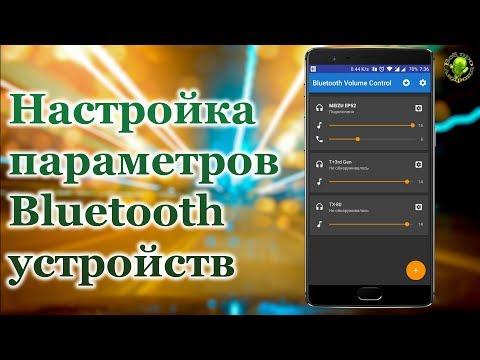 Настройка параметров Bluetooth устройств