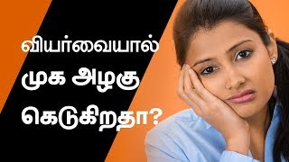 Excessive Face Sweating - How to reduce Facial Sweating with  Natural Remedies | Tamil Beauty Tips