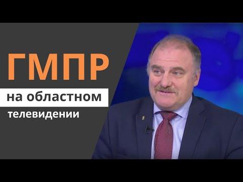 ГМПР на областном телевидении