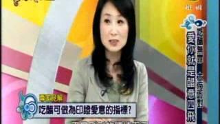 非關命運:吃醋無罪大方不對 愛你就是醋意四飛(1/4) 20111109