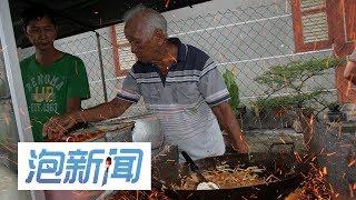 07/07: 槟暹罗路炒粿条档   休业重开人潮更多