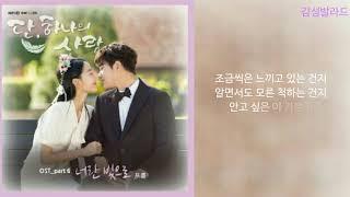 Fromm(프롬)-너란 빛으로(In your light)/단, 하나의 사랑 OST Part 6