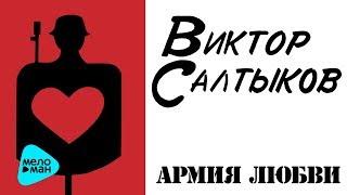 Виктор Салтыков  - Армия любви (Альбом 1991)