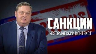"""Евгений Спицын.""""Санкции. Исторический контекст""""."""