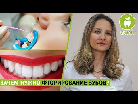 Фторирование зубов - польза и вред. Интан.