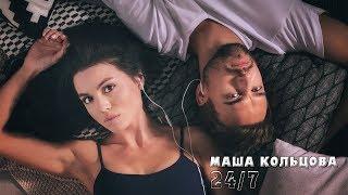 Маша Кольцова - 24/7 (Русские хиты 2017)