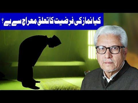 Namaz Ki Farziat By