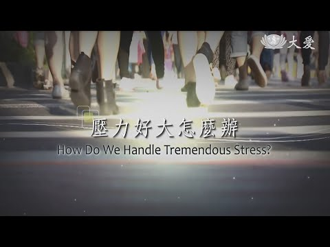 How Do We Handle Tremendous Stress?