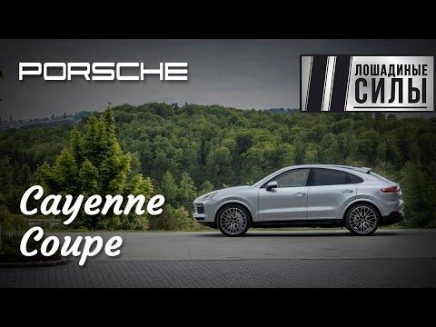 Porsche Cayenne Coupe Кроссовер класса J - тест-драйв 4