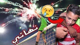 مباراة النهائية : ماراح تصدق كيف انتهت المباراة   الفايز راح يربح فلوس !!! 🏆🔥
