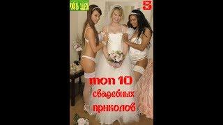 топ 10 свадебные приколы ржать здесь