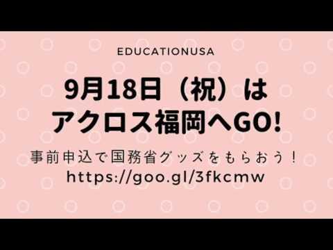 福岡アメリカ留学フェアに行こう!