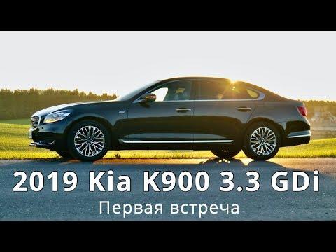 2019 Kia K900 3.3 GDi
