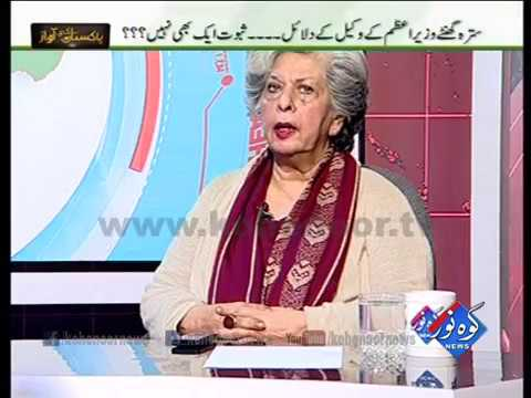 Pakistan Ki Awaaz 23 01 2017