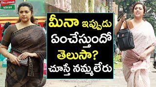 Unknown and Real Life Facts About Actress Meena | Latest Celebrity Updates | Tollywood Nagar