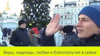 Новогодние поздравления от Украины 2018