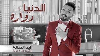 زايد الصالح - الدنيا دوارة (حصرياً) | 2018 تحميل MP3