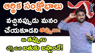Financial Crisis In Telugu -List of Mistakes to Avoid and Prevent a Financial Crisis  Kowshik Maridi