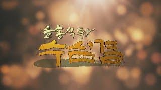 [홍익학당] 윤홍식의 수심결 특강 5강 : 또렷하고 광명하며 무형의 물건
