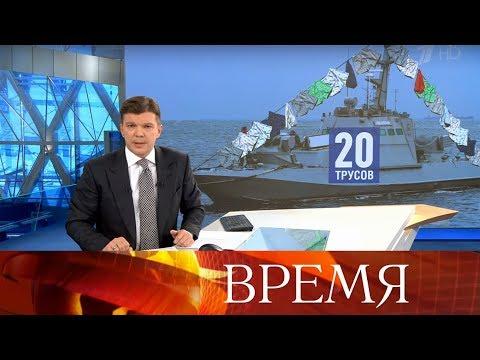 """Выпуск программы """"Время"""" в 21:00 от 21.11.2019 видео"""