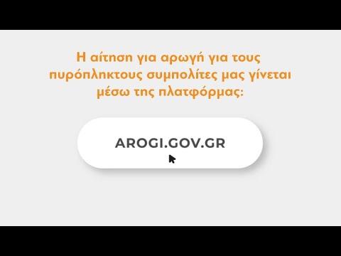 Βίντεο με τις οδηγίες για το arogi.gov.gr
