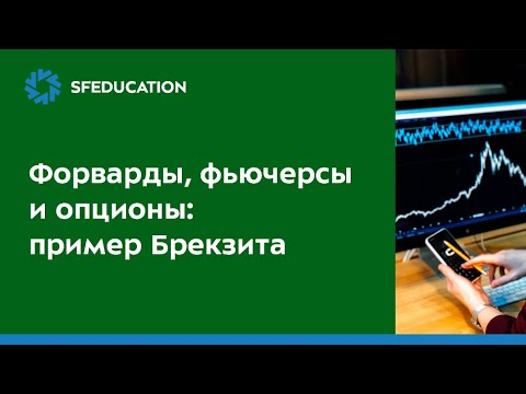 Московские брокеры опционов