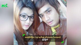 မဂၤလာေဆာင္ေတာ့မယ့္ ျမင့္ျမတ္ Myint Myat To Get Married