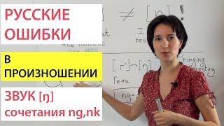 Английский звук [ŋ], сочетания ng, nk. Русские ошибки в произношении