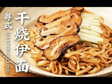 【 马蹄厨房 Martin's Cuisine】 來吃泡麵的老祖宗!伊麵!炒起來!!
