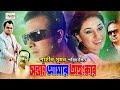 Sontan Amar Ohongkar | Bangla Movie | Shakib Khan | Apu Biswas | Amit Hasan | Misha | JFI Movies