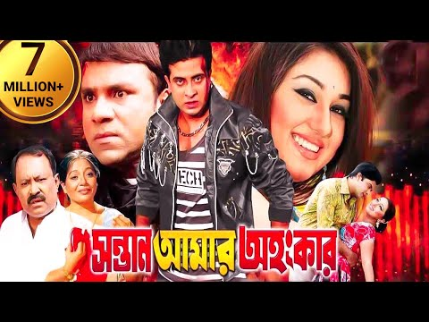 Sontan Amar Ohongkar | Bangla Movie | Shakib Khan | Apu Biswas | Amit Hasan | Misha | JFI Movies