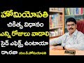 Dr. Raza (M.D Homeopathy) Exclusive Interview   Homeopathy Telugu   Sunrise Tv