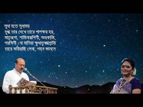 Biday Ovishap by Rabindranath Tagore    Recital by Shakib Lohani