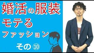 婚活男性の服装 大人のファッション講座 基本編 PART10 - YouTube