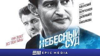 Небесный суд - Трейлер (2012)