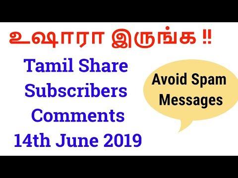 உஷாரா இருங்க  | Tamil Share Subscribers Important Comments and Clarification |